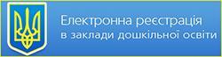 /Files/images/baneri_pro_prava_dtey/Електронна реєстрація.jpg